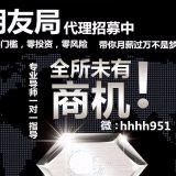河南朋友局代理 朋友局代理免费送元宝
