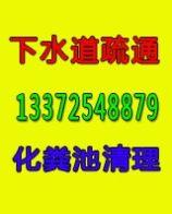 杭州上城区抽粪|化粪池清理