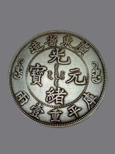 广东省造 光绪元宝