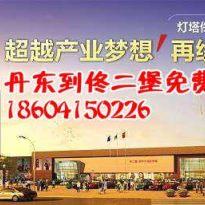 丹东旅游服务中心佟二堡免费直通车,常年免费接送