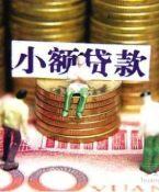 速速收藏!小额贷款一般需要哪些条件?