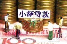 郑州5万元以下小额无抵押贷款哪种方式更划算