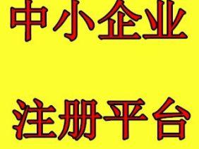 上海注册公司代办工商注册代理记账成功率100%