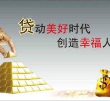 武汉及周边城市小额贷款,无抵押,利息低,有固定住所