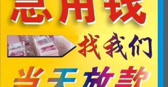 广州民间借款 零首付购车 低首付买车 车首付贷款