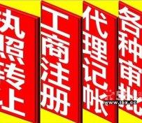 杭州公司注册,代理记账,转让