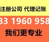 惠州新注册公司流程及优惠政策