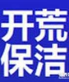 渝北冉家坝家政公司 渝北家庭保洁 渝北工程开荒