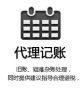 代理记账的好处--重庆沙坪坝代理记账
