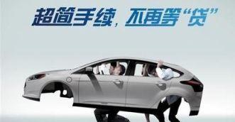 新密汽车抵押贷款公司