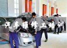 汽车检测与维修-大专