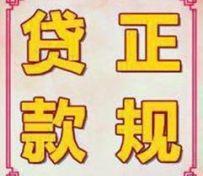 长沙正规信用贷款【民间小额贷