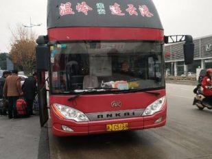 台州到黔西客车