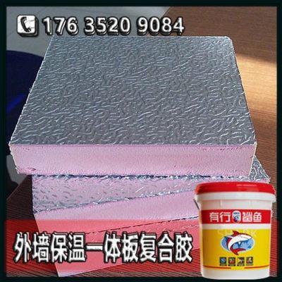 无机纤维外墙装饰保温板胶 热售酚醛装饰板聚氨酯胶_