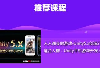 绍兴华绘云教育游戏开发Unity 3D手游开发实战