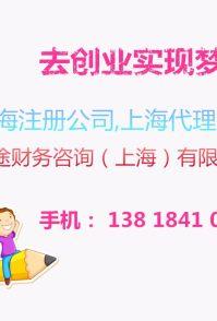 上海松江注册物资回收公司