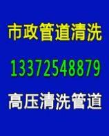 杭州西湖区高压清洗管道