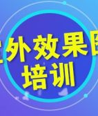 上海室内外效果图培训高薪就业