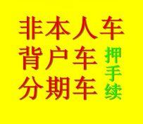 北京车辆抵押手续,车辆抵押贷