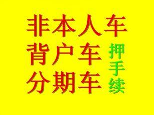 北京汽车抵押贷款