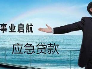 上海应急贷款
