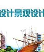 上海园林景观设计培训,宝山城市景观规划培训可试听