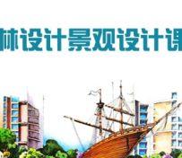 上海园林景观设计培训,宝山城
