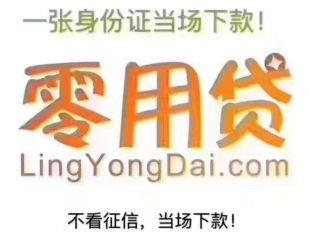 上海零用贷款