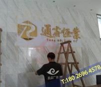 深圳钛金字制作