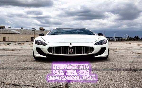 沙河汽车抵押贷款汽车快速排解深圳短期资金周转难题