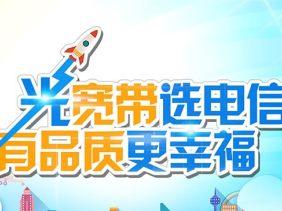 深圳电信宽带城中村新套餐,申请20M宽带送无限流量