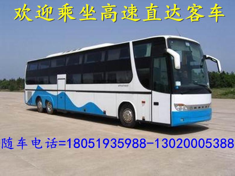 Ψ从泰州到温州的客车/大巴Ψ18051935988随车电话