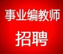 教师招录考试培训北京职业培训