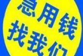 上海过桥垫资,微贷