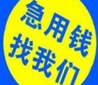 扬州信用贷款