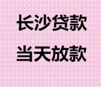 长沙私人贷款【低息正规小额贷