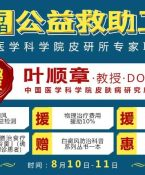 """【白癜风复色新升级】医路同行·""""益""""起祛白公益救助"""