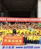 泰安拓展训练 中国石油泰安分公司拓展训练营