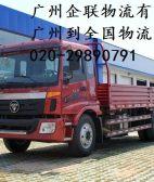 广州到东莞物流专线/东莞到广州物流公司全国专线直达