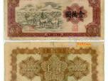 收購 第一套人民幣 壹萬圓 牧馬