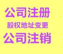 惠州超低价注册公司,无地址注