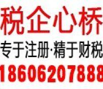 苏州昆山专业代理记账免费注册