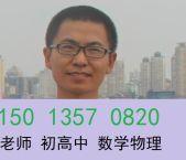南山宝安初中高中数学物理家教 12年经验 擅长辅导学困生
