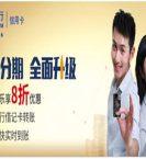 上海银行信用卡 现金分期乐享8折