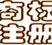 深圳商标注册、宝安商标查询、