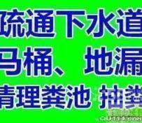 萧山/滨江管道疏通地漏浴缸