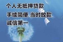 上海个人贷款,当场放款 房产抵押贷款