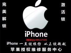 怎么解苹果手机id密码锁id密码忘记了如何激活