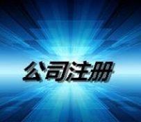 漳州市公司注册漳州最专业的公