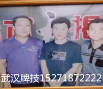上海扑克技术-上海麻将技术-